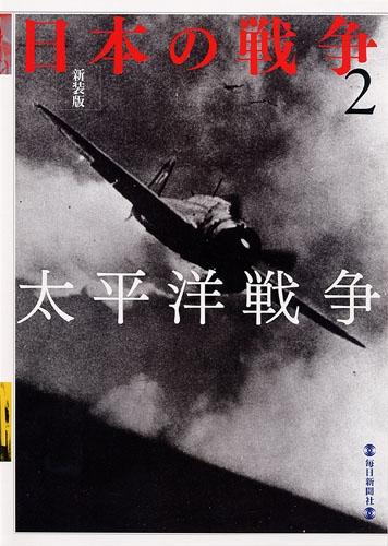 新装版 日本の戦争2 太平洋戦争