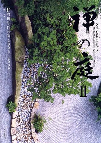 禅の庭II 枡野俊明作品集 2004-2009