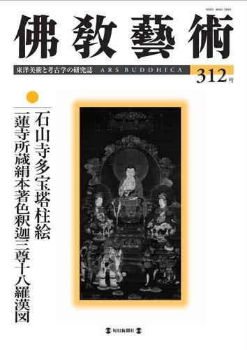 佛教藝術 312号