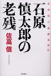 石原慎太郎の老残―佐高信の政経外科9