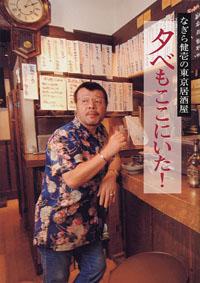 なぎら健壱の東京居酒屋夕べもここにいた!