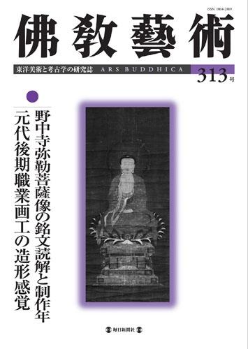 佛教藝術 313号