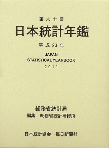 日本統計年鑑 第60回(2011) 平成23年度版 CD‐ROM付