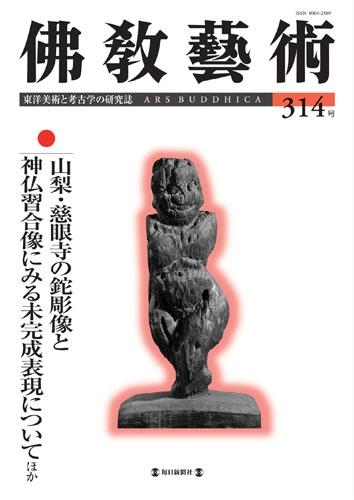 佛教藝術 314号