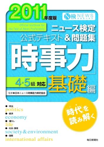 2011年度版 ニュース検定公式テキスト&問題集『時事力』基礎編 (4・5級対応)