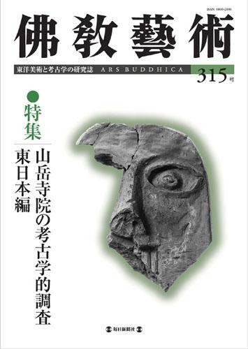 佛教藝術 315号