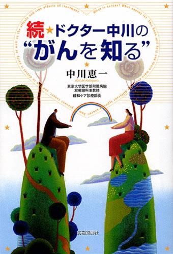 """続・ドクター中川の""""がんを知る"""""""