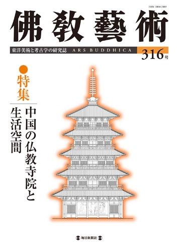 佛教藝術 316号