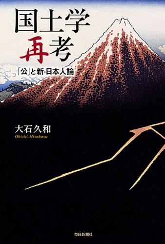 国土学再考 「公」と新・日本人論