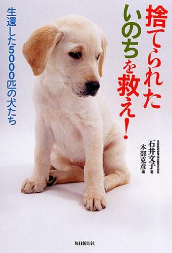 捨てられたいのちを救え! 生還した5000匹の犬たち