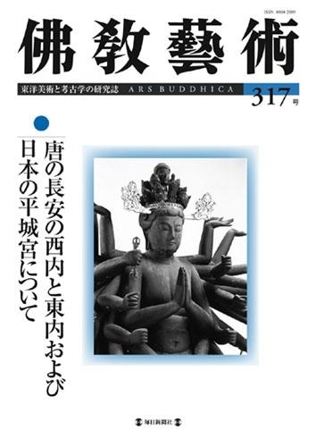 佛教藝術 317号